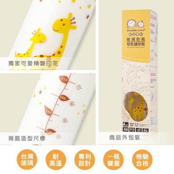 台灣標準耐高溫玻璃母乳儲存瓶+密封蓋(適合各品牌奶嘴) 銜接貝瑞克貝親美樂吸乳器【EA0011】