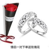 618大促純銀繁星情侶戒指男女開口可調節一對戒學生婚戒可刻字指環禮物