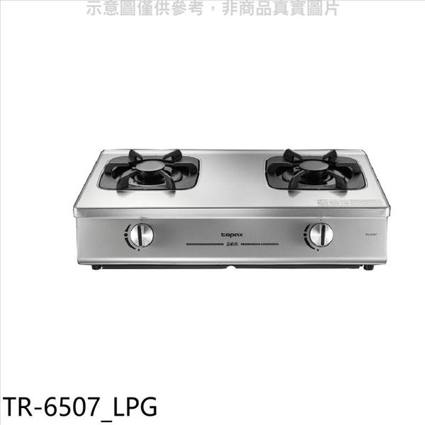莊頭北【TR-6507_LPG】二口一級單環台爐瓦斯爐