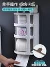 衛生間紙巾盒防水免打孔收納卷紙抽紙盒浴室廁所掛壁衛生紙置物架 奇妙商鋪