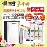 【水蘋果~母親節限時優惠】大甲媽-雙溫廚下加熱器TPH-323A2(觸控式)+贈WAQ-55活礦機(100加侖)【G-P013】
