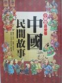 【書寶二手書T1/少年童書_KD1】小朋友最愛看的中國民間故事_禹田編著
