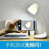 良亮護眼LED可充電臺燈學習書桌兒童閱讀
