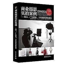 簡體書-十日到貨 R3Y【商業攝影實拍案例—— 、廣告攝影、專業攝影進階通用(全綵)】 97