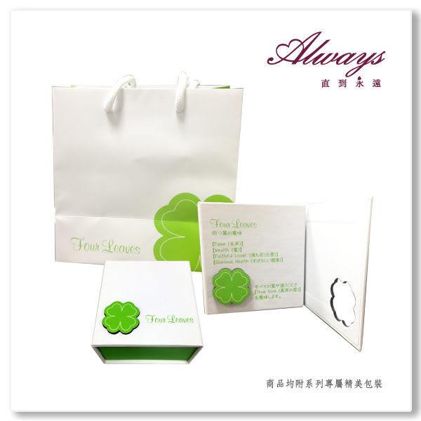 Always Four Leaves Green系列 18K金幸運草鑽戒