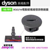 Dyson 戴森 V6/DC61/DC62/SV03/SV07 電動碳纖維 motorhead 側蓋/邊蓋/原廠袋裝/建軍電器