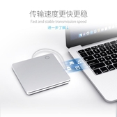 外置光驅盤盒臺式蘋果電腦外接刻錄機移動便攜高速讀碟取器dvd2.0 麻吉好貨