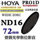 [刷卡零利率] HOYA PRO1D DMC ND16 72mm 減光鏡 4格減光 總代理公司貨 風景攝影必備 德寶光學 免運