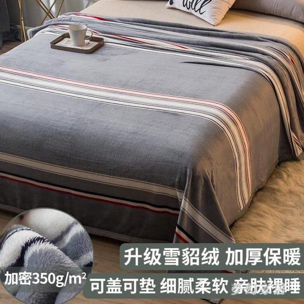 毯子被子床單人珊瑚法蘭絨毛毯冬季加厚保暖夏天夏季薄款宿舍學生 qf28522【夢幻家居】