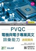 PVQC電機與電子專業英文詞彙能力通關寶典(4版)