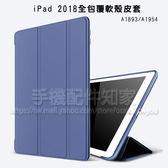 【皮革 Smart Cover】Apple iPad 2018版 9.7吋 三折側掀軟殼/智能休眠皮套/支架斜立/防摔耐刮/A1893/A1954-ZW