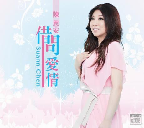 陳思安 借問愛情 CD附DVD (購潮8)