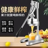 檸檬榨汁機不銹鋼手動榨汁機家用石榴手工橙汁機檸檬水果商用橙子壓榨機LX 聖誕交換禮物
