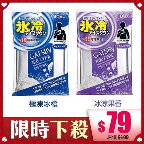 GATSBY 體用抗菌濕巾 10枚入【BG Shop】2款供選