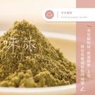 【味旅嚴選】 青花椒粉 Sichuan Green Pepper Powder 花椒系列 50g