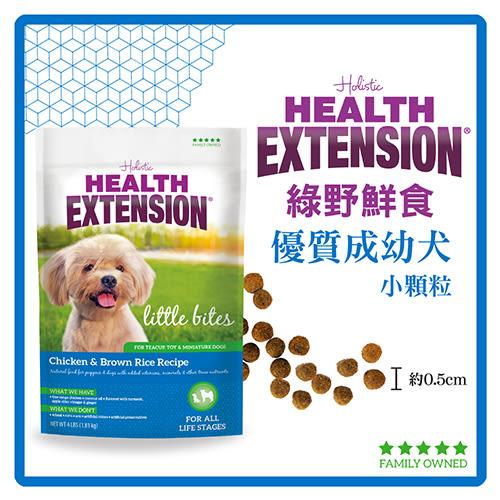 【力奇】Health Extension 綠野鮮食 天然優質成幼犬-小顆粒-4LB 單筆超取限2包(A001A06)