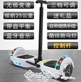 兩輪智能電動雙輪兒童小孩8-12代步成年學生兩輪成年體感自平衡車 西城故事