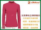 ╭OUTDOOR NICE╮荒野WILDLAND 女款遠紅外線彈性保暖衣 W2651 玫瑰紅 衛生衣 內衣 發熱衣