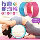 《3D浮點!按摩款》輔助瑜珈練習 背部後彎神器 普拉提環 按摩瑜珈輪 瑜伽輪 瑜伽圈 按摩