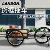 聯德樂 自行車拖掛貨物行李框 寵物框 拖車 寵物自行車拖車YTL【快速出貨】