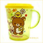 asdfkitty可愛家☆san-x拉拉熊黃色有蓋塑膠杯/水杯/漱口杯/兒童學習杯-240ML-韓國製