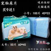 犬用尿布 寵物貓狗尿片 貓咪狗狗犬用尿片尿布尿墊尿不濕 超強吸水抗菌除臭