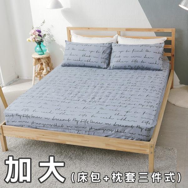 La Veda 【細字漫活】雙人加大三件式磨毛超細纖維床包+枕套組