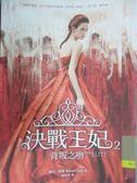 【書寶二手書T1/翻譯小說_HTN】決戰王妃2-背叛之吻_綺拉‧凱斯