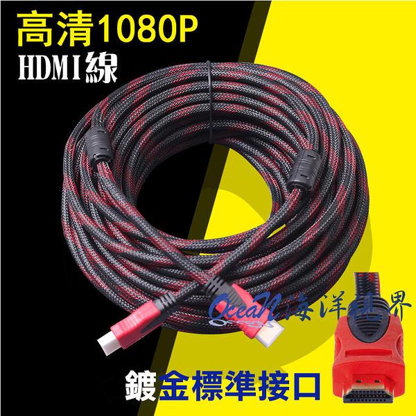 【海洋視界15米 HDMI線】1.4版高清線15米 15公尺雙磁環編織網 信號線 訊號線 HDMI電腦螢幕線