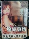 挖寶二手片-T02-134-正版DVD-華語【留住真情 限制級】-殷茵 湯宜慧(直購價)