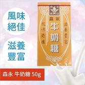 【台灣森永】牛奶糖盒裝-原味 50g