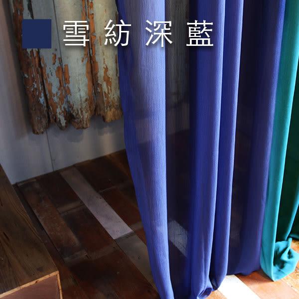 Dazo設計紗簾-雪紡深藍(金屬穿環)寬140cm×高250cm 窗紗門簾隔間簾/搭配窗簾布簾【MSBT 幔室布緹】
