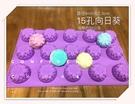 心動小羊^^15孔花卉向日葵15連模矽膠皂模手工皂模具6孔6連蛋糕、巧克力