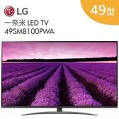 (展示福利品)LG 樂金 49SM8100PWA 49型 UHD 一奈米 4K 物聯網智慧電視 公司貨