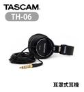 【EC數位】TASCAM 達斯冠 TH-06 耳罩式耳機 全罩 耳蓋 頭戴 錄音 收音 有線 監聽耳機 封閉式