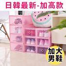 鞋盒 北歐風日韓最新加高加大抽屜鞋盒【SPA042】123ok