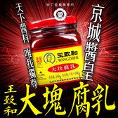 柳丁愛☆王致和 大塊腐乳340g【A624】北京特產臭豆腐乳 麻醬 乾黃醬 老北京炸醬麵 豆瓣醬 黃豆醬