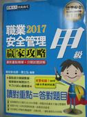 【書寶二手書T8/進修考試_XGF】甲級勞工安全管理2017贏家攻略_湯士弘