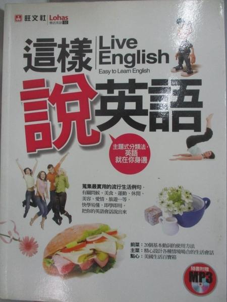 【書寶二手書T5/語言學習_DDN】這樣說英語_樊志虹