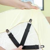 ♚MY COLOR♚防滑床單固定夾(4入) 床墊 防滑夾 固定扣 防跑鬆緊帶  固定器扣器 夾式  【J34-1】