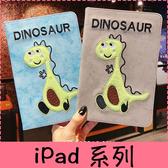 【萌萌噠】新版 2017/2018 iPad 9.7吋 Air Mini 刺繡卡通小恐龍保護套 多檔位 支架 側翻皮套 平板套