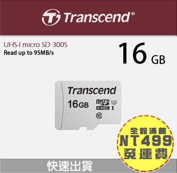 聯強貨【創見 Transcend】16GB / 16G U1 MicroSDHC  記憶卡 手機相機行車紀錄器 通用規格