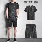 迷彩運動套裝男2018新款夏季跑步服裝青年休閒男裝兩件套薄款 DN8841【野之旅】