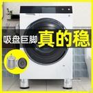 滾筒洗衣機底座通用固定防震墊高海爾小天鵝美的專用全自動腳架子YYP 町目家