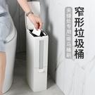 家用夾縫垃圾筒馬桶刷套裝帶蓋窄型廁所紙簍垃圾桶日式【倪醬小舖】