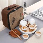 陶瓷茶具套裝定窯便攜旅行茶具套組西施壺茶盤茶葉罐旅包  極客玩家 igo