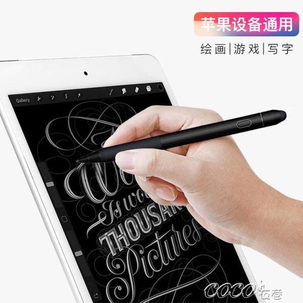 觸控筆 主動式電容筆細頭安卓ipad手機繪畫觸控筆觸屏筆apple pen蘋果pencil平板 coco衣巷