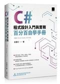 C#程式設計入門與實務:百分百自學手冊 ( 最新 Visual Studio 2019 版)