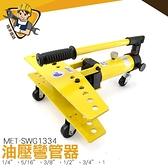 手動彎圓機 彎管儀器  手動彎管機 不銹鋼油壓彎管器 MIT-SWG1334 油壓彎管器