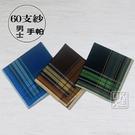 男士 高級紳士男手帕 19 (6條)~DK襪子毛巾大王